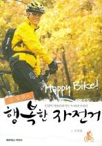 행복한 자전거