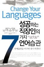 성공하는 직장인의 7가지 언어습관