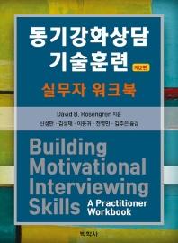 동기강화상담 기술훈련: 실무자 워크북(2판)