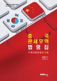 중국관세무역법령집(대중국 수출입에 따른 비관새장벽 및 통관애로 해소를 위한)(관세 무역 전문서 시리즈)