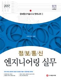 정보통신 엔지니어링 실무(2017)(정보통신기술사&엔지니어 1)