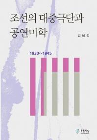 조선의 대중극단과 공연미학(1930-1945)(양장본 HardCover)
