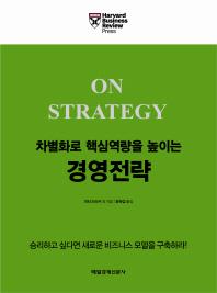 차별화로 핵심역량을 높이는 경영전략(하버드 비즈니스 리뷰 시리즈)