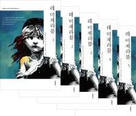 레 미제라블 세트(더클래식 도네이션 세계문학 컬렉션)(전5권)