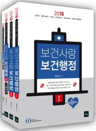 보건사랑 보건행정(2018)(전4권)