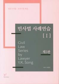 민사법 사례연습. 1(5판)(양장본 HardCover)