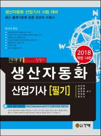 생산자동차 산업기사 필기(2018)(개정판 14판)