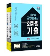 공인중개사 1차 2차 회차별기출 세트(2018)(에듀윌)(전2권)