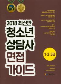 청소년 상담사 면접 가이드 1 2 3급(2018)