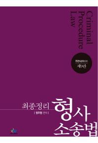 최종정리 형사소송법(인터넷전용상품)(9판)
