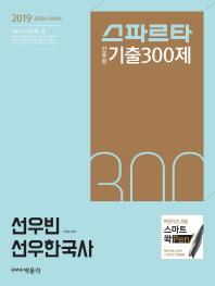 선우빈 선우한국사 간추린 기출 300제(2019)(스파르타)