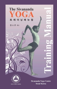 The Sivananda Yoga(시바난다 요가) 트레이닝 매뉴얼