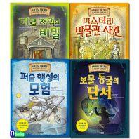 주니어RHK/수학 두뇌계발 게임 MATHS QUEST 세트(전4권.개정판)/미로저택의비밀+미스터리박물관사건+퍼즐행