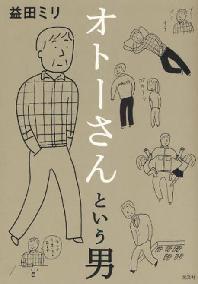 [보유]オト-さんという男