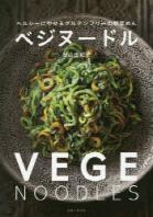 [해외]ベジヌ-ドル ヘルシ-にやせるグルテンフリ-の野菜めん