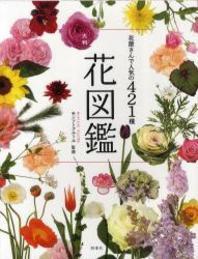 [해외]大判花圖鑑 花屋さんで人氣の421種