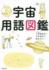 [해외]宇宙用語圖鑑