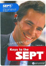 KEYS TO THE SEPT(CD1장, TAPE1개포함)