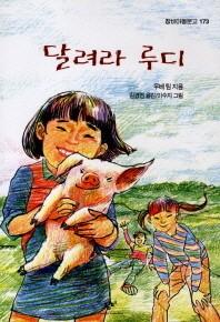 달려라 루디(창비 아동문고 173)