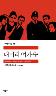 대머리 여가수(세계문학전집 73)