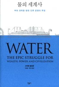물의 세계사(양장본 HardCover)