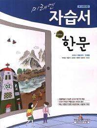 중학교 한문 자습서(안재철)(2013)(미래엔)