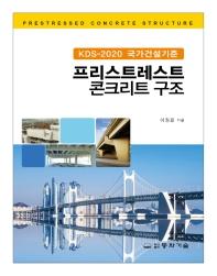 프리스트레스트 콘크리트 구조(KDS-2020 국가건설기준)