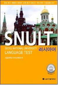 SNULT 러시아어