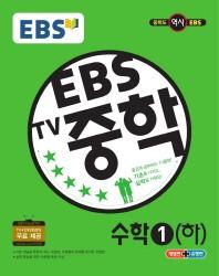 중학 수학 중1(하)(2017)(EBS TV) 상품소개 참고하세요