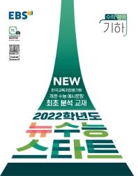 고등 수학영역 기하(2020)(2022 수능대비)(EBS 뉴수능 스타트)