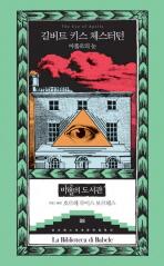 아폴로의 눈(보르헤스 세계문학 컬렉션 바벨의 도서관 8)
