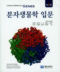 분자생물학 입문(3판)