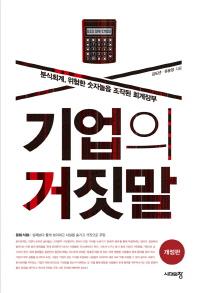 기업의 거짓말 / 김도년,유윤정