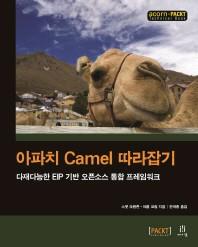 아파치 Camel 따라잡기(acorn+PACKT 시리즈)