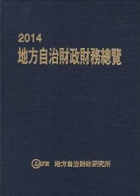 지방자치재정재무총람(2014)(양장본 HardCover)