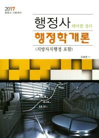 행정학개론 테마별 정리(지방자치행정 포함)(행정사)(2017) #