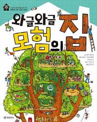 와글와글 모험의 집(꼬마 건축가 1)