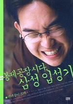 봉제공장 시다 삼성 입성기