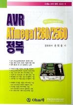 AVR ATMEGA 1280/2560 정복(고성능AVR 정복 시리즈 3)