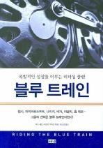 블루 트레인 - 폭발적인 성장을 이루는 리더십 플랜 (양장본)▼/해냄[1-220011]