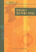 한국교회의 영적 부흥과 리더십