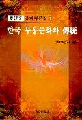 한국 무용문화와 전통