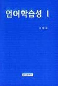 언어학습성 1