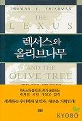 렉서스와 올리브 나무(합본)