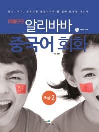 알리바바 중국어 회화 초급. 2(CD1장포함)