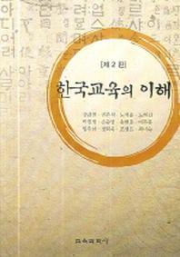 한국교육의 이해