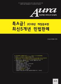 특A급 최신5개년 민법판례(2018)(개정증보판) #