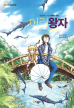 어린왕자(세상에서 가장 행복한 약속)(아이퍼니 감성만화)