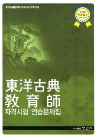 동양고전교육사 자격시험 연습문제집(2012)