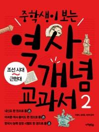 역사 개념 교과서. 2: 조선시대 근현대